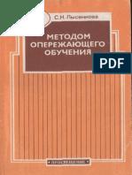 Lysenkova s n Metodom Operezhayushego Obucheniya