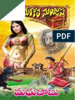 MarakathaManjusha.pdf