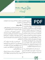 Federal Budget 2018-19 (Urdu)