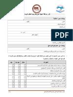 استمارة اقرار موافقة الجهة تونس