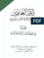 DZIKRULGHOFILIN.pdf