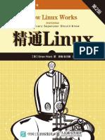 51CTO下载-《精通Linux第2版》