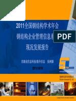 12钢结构企业管理信息系统