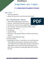 APPSC Group 2 Mains Exam Telugu Syllabus