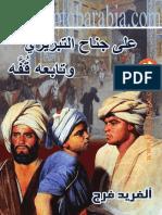 الفريد-فرج-على-جناح-التبريزى-وتابعه-قفه-مسرحية-pdf