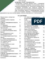 Savelyev-fizika-t2.pdf
