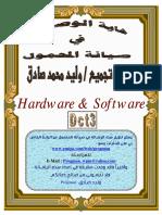 elebda3.net-7450.pdf