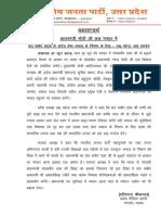 BJP_UP_News_03_______27_JUNE_2018