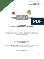 Πρόγραμμα ΠΚΕ για την εισαγωγή σπουδαστών στις Πυροσβεστικές Σχολές 2018
