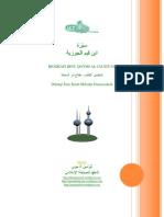 ابن قيم الجوزيةBiografi Ibnul Qoyim Aljauziyah.pdf