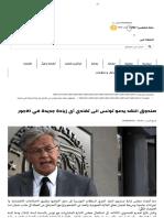 صندوق النقد يدعو تونس الى تفادي أي زيادة جديدة في الاجور _ جريدة الشروق التونسية