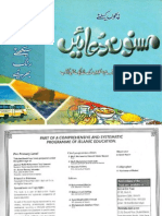 Haddiyatul Atfaal Volume 5 by Baitul Ilm Trust