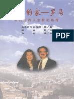 甜蜜的家——罗马.pdf
