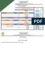 جدول وظيفة التعليم في شهر رمضان