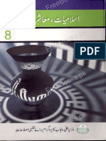 8th Class Islamic Studies Book Punjab Curriculum and
