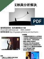 107.06.26 問題反映與分析解決 凱莉國際整合行銷 詹翔霖副教授