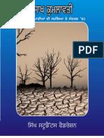 Jal Bin Sakh Kumlawati (Punjab Water Crisis) (Punjabi)