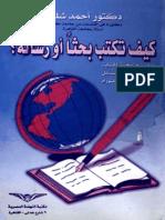 كيف تعد بحثا او رسالة.pdf