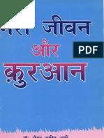 Mera Jeevan Aur Quran (Hindi)