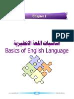 الفصل 1.pdf