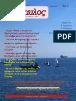 Περιοδικό Δίαυλος 9ο τεύχ. Καλοκαίρι 2018