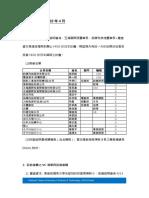 鏈結中心月報201804