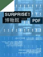 8v32Surprise!博物館