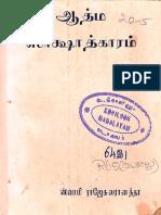 ஆத்ம ஸாக்ஷாத்காரம் (முதல் பாகம்)
