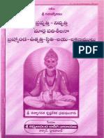 Brahmanda_Pravrutti_Nivrutti.pdf