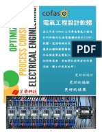 cofaso AutoSoftware Brochure Chinese