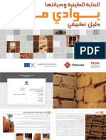 Brochure construction terre Ghardaia AR.pdf
