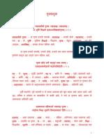 'पुरुषसूक्त' - purushasukta explained in Marathi