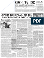 2066.pdf