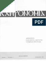 Kleronomia_1A_1969