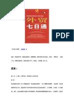 [外贸七日通].黄海涛.文字版