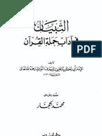 Al-Tibyan fi Adab Hamalat al-Qur'an by Imam Nawawi