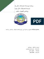 Qasim Comlete Monograph