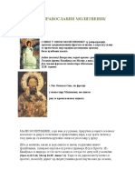mali pravoslavni molitvenik.pdf
