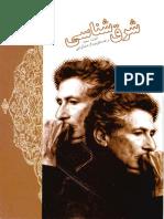 شرق شناسی / ادوارد سعید /  ترجمۀ