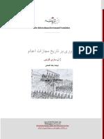 مروری بر تاریخ مجازات اعدام از دوران باستان تا به امروز /  نوشته