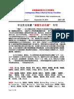 CCSA Newsletter Sep 2010