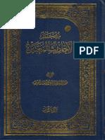 معجم الأحاديث المعتبرة - الشيخ محمد آصف المحسني - ج2