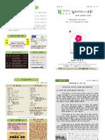 제 1권 7호 (2011년 10월 16일).pdf