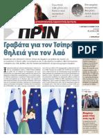 Εφημερίδα ΠΡΙΝ, 24.6.2018 | αρ. φύλλου 1384