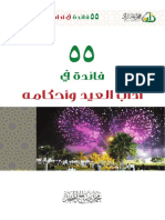 55 Faedah Fi Adab Al3id