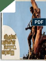 ltte  freedom struggle 1975-1984