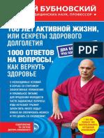 100 лет активной жизни, или Секреты здорового долголетия.pdf