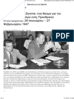 Paul a. Porter – Ζητείται_ Ένα Θαύμα Για Την Ελλάδα