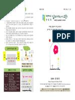 2권30호.pdf