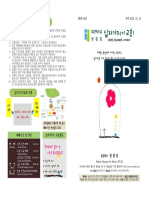 2권42호.pdf